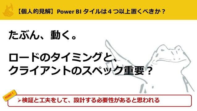 【個人的見解】Power BI タイルは4つ以上置くべきか? たぶん、動く。 ロードのタイミングと、 クライアントのスペック重要? 検証と工夫をして、設計する必要性があると思われる