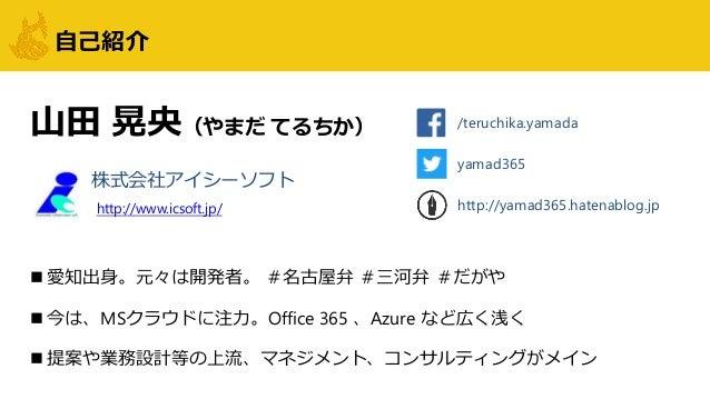 自己紹介 山田 晃央(やまだ てるちか) 株式会社アイシーソフト http://www.icsoft.jp/ /teruchika.yamada yamad365 http://yamad365.hatenablog.jp  愛知出身。元々は...