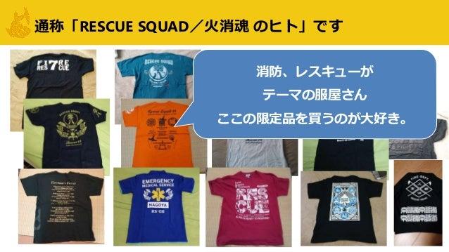 通称「RESCUE SQUAD/火消魂 のヒト」です 消防、レスキューが テーマの服屋さん ここの限定品を買うのが大好き。