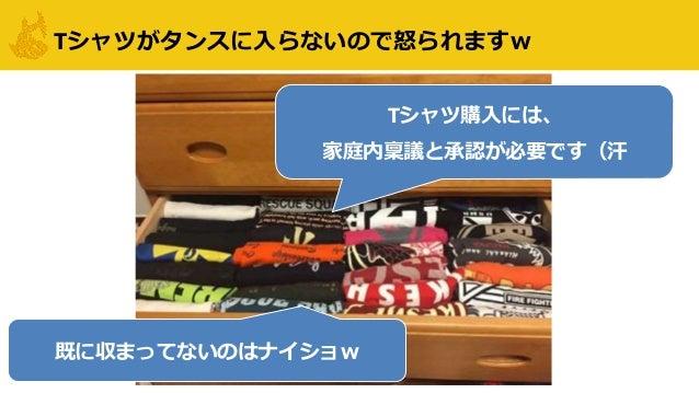 Tシャツがタンスに入らないので怒られますw Tシャツ購入には、 家庭内稟議と承認が必要です(汗 既に収まってないのはナイショw