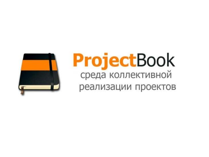 Pb presentation 2