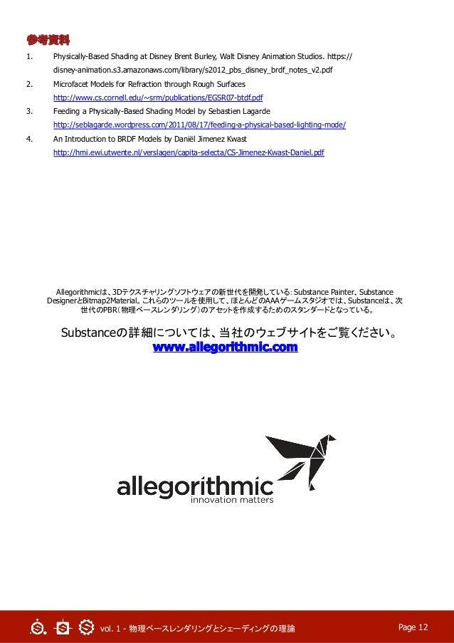 vol. 1 - 物理ベースレンダリングとシェーディングの理論 Page 12 参考資料 1. Physically-Based Shading at Disney Brent Burley, Walt Disney Animation St...