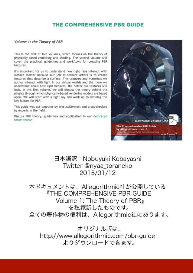 日本語訳:Nobuyuki Kobayashi Twitter @nyaa_toraneko 2015/01/12 本ドキュメントは、Allegorithmic社が公開している 『THE COMPREHENSIVE PBR GUIDE Vol...