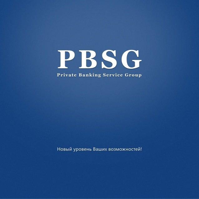 PBS G Pr v t Ba i S r i e Gr u ia e nk ng e v c o p  Н в йу о е ь а и в з о н се ! о ы р в н В ш х о м ж о тй