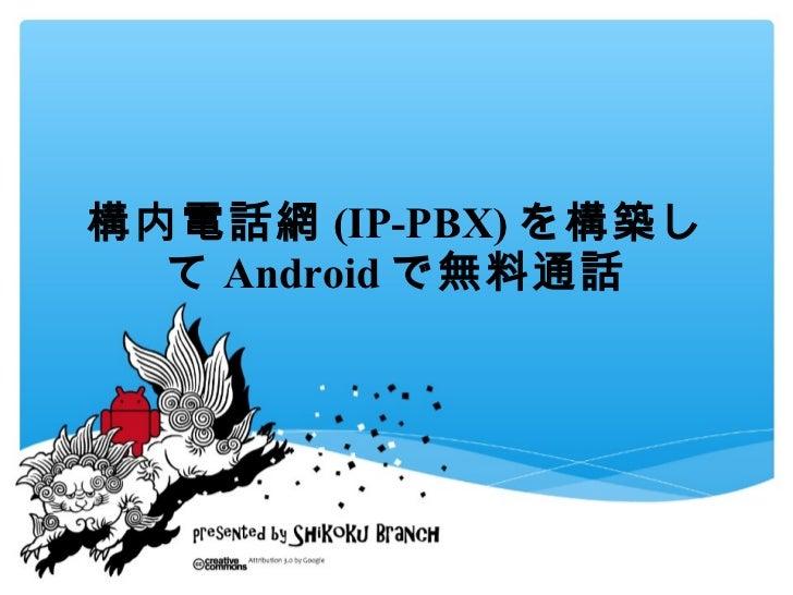 構内電話網 (IP-PBX) を構築して Android で無料通話