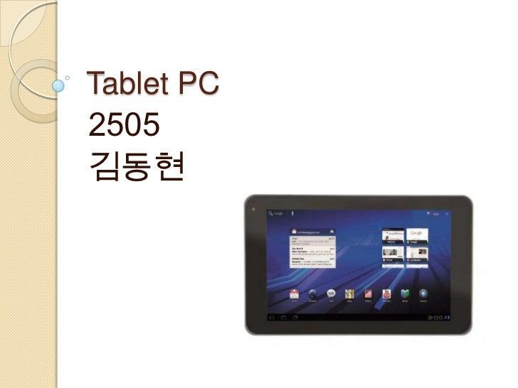 Tablet PC2505김동현