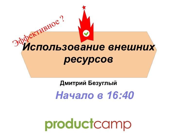 Использование внешних      ресурсов      Дмитрий Безуглый     Начало в 16:40