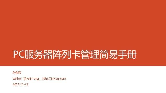 PC服务器阵列卡管理简易手册叶金荣weibo:@yejinrong, http://imysql.com2012-12-23