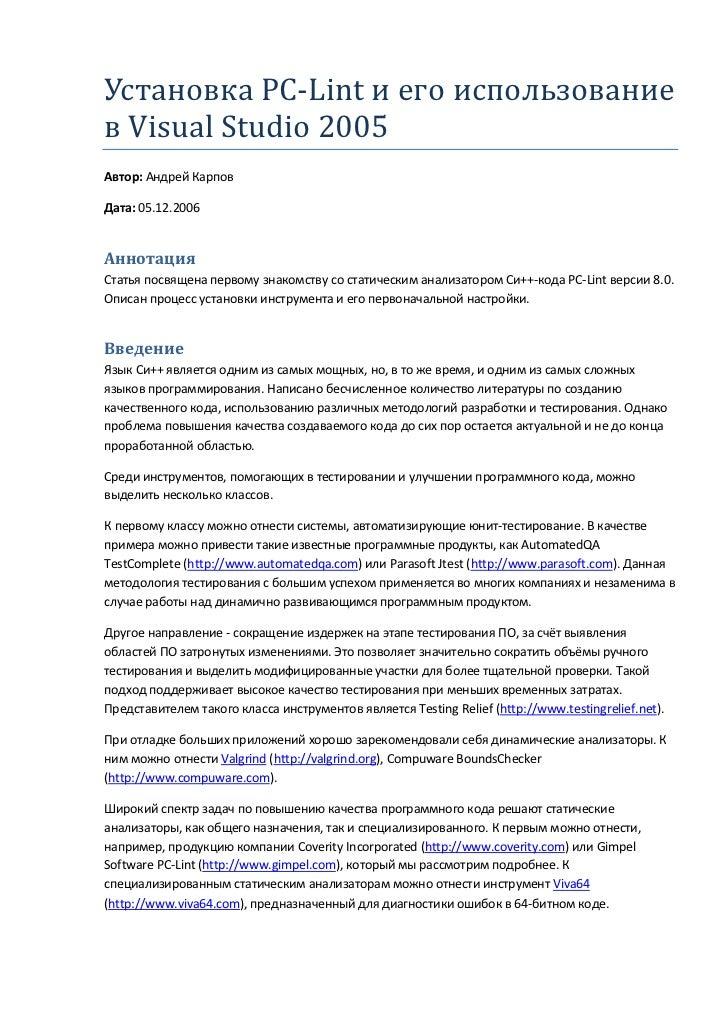 Установка PC-Lint и его использованиев Visual Studio 2005Автор: Андрей КарповДата: 05.12.2006АннотацияСтатья посвящена пер...