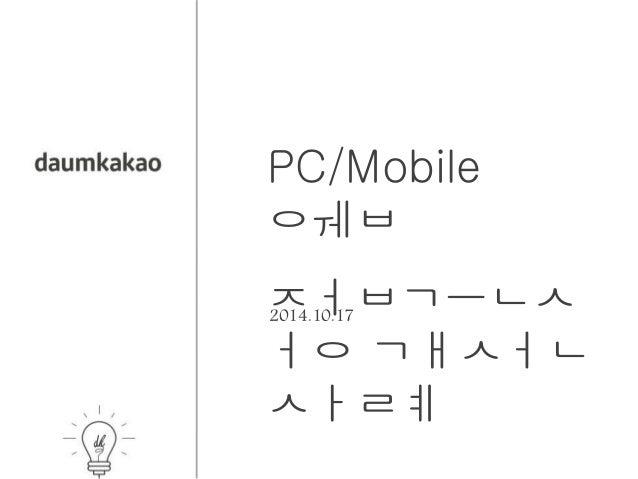 PC/Mobile  웹  접근ᄉ  2014.10.17  ᅥᆼ 개선  사례