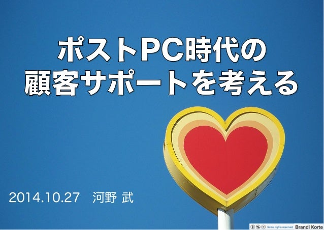2014.10.27 河野 武