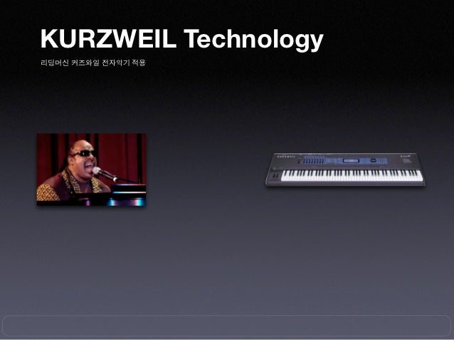 KURZWEIL Technology리딩머신 커즈와일 전자악기 적용            Play