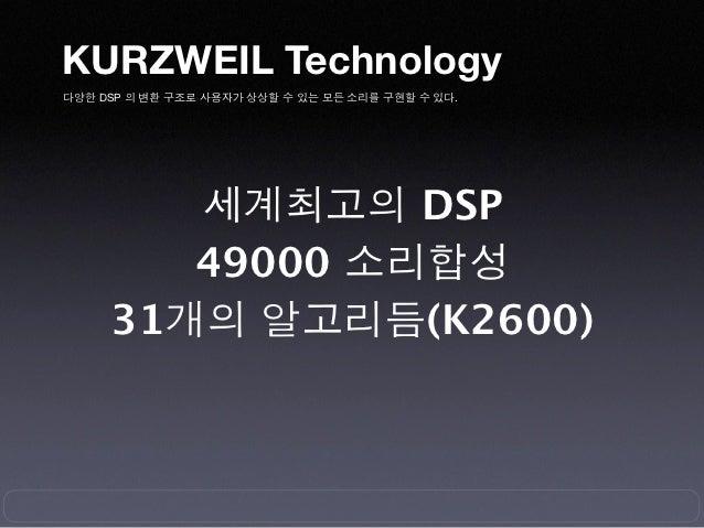KURZWEIL Technology 다양한 DSP 의 변환 구조로 사용자가 상상할 수 있는 모든 소리를 구현할 수 있다.OSC            Filter1           Filter2           Filt...