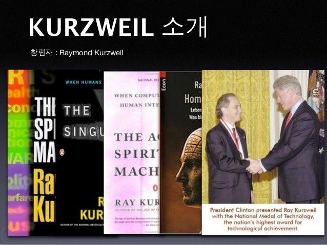 KURZWEIL 소개 창립자 : Raymond KurzweilCSOKURZWEIL단기, 장기 전략 조언