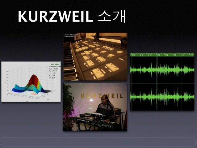 KURZWEIL 소개