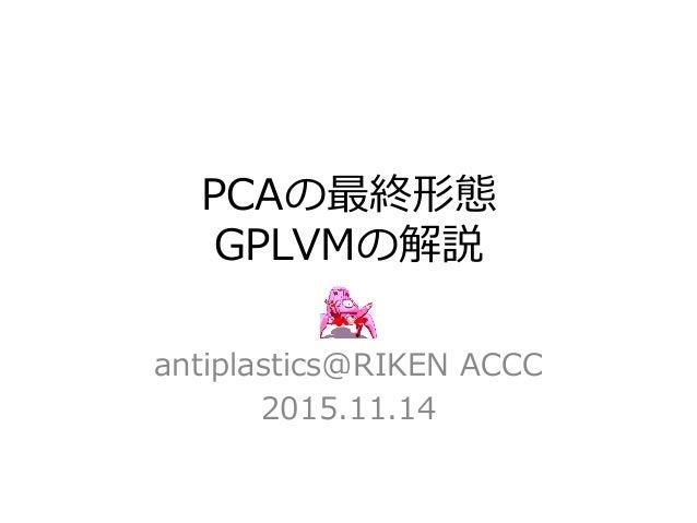 PCAの最終形態 GPLVMの解説 antiplastics@RIKEN ACCC 2015.11.14