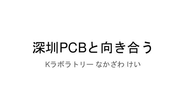 深圳PCBと向き合う