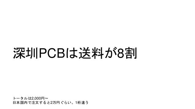 深圳PCBと向き合う Slide 3