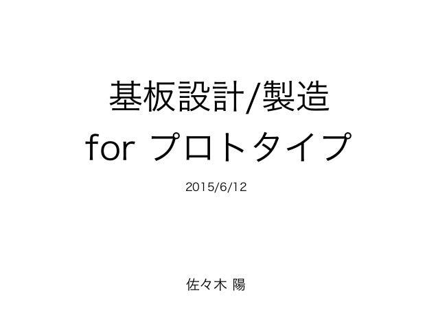 基板設計/製造 for プロトタイプ 佐々木 陽 2015/6/12