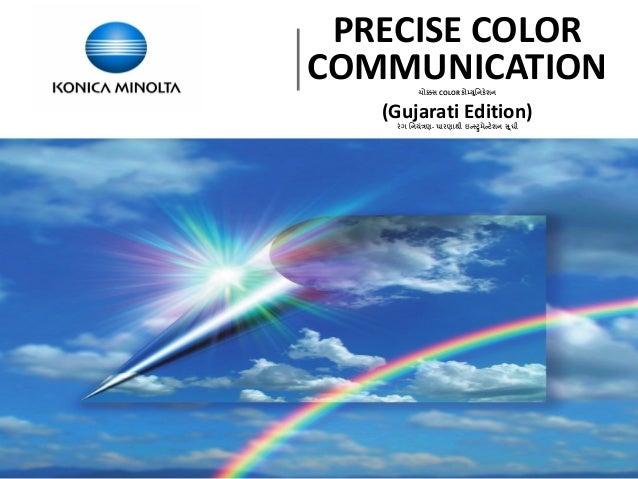 PRECISE COLOR COMMUNICATION ચોક્કસ COLOR કોમ્યુનિકેશિ  (Gujarati Edition) રં ગ નિયંત્રણ- ધારણાથી ઇન્સ્ટ્રુમેન્સ્ટ્ટેશિ સુઘ...