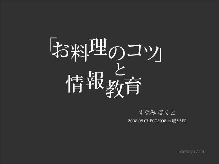 「 料理のコツ お       」      と  情 報 教育          すなみ ほくと      2008.08.07 PCC2008 in 慶大SFC                              design719