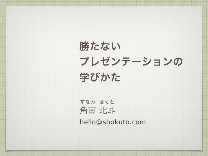 hello@shokuto.com