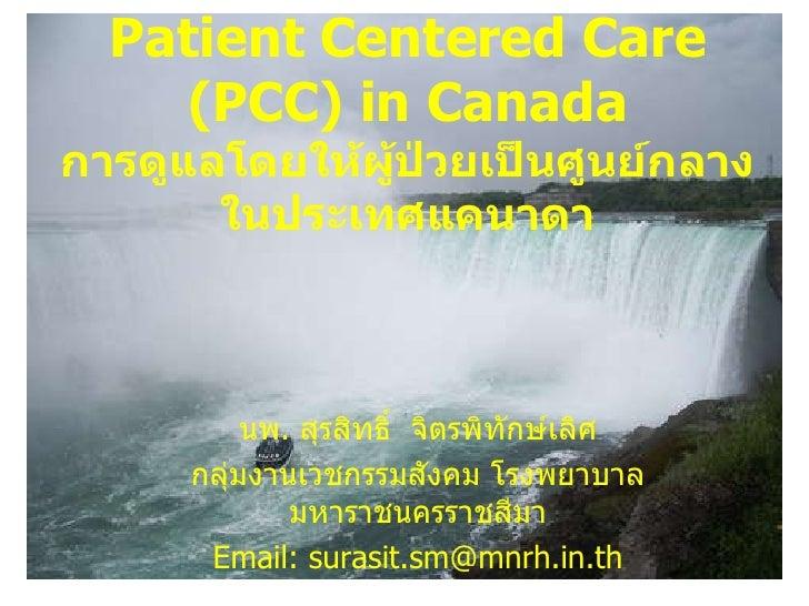 Patient Centered Care   (PCC) in Canada การดูแลโดยให้ผู้ป่วยเป็นศูนย์กลางในประเทศแคนาดา นพ .  สุรสิทธิ์  จิตรพิทักษ์เลิศ ก...