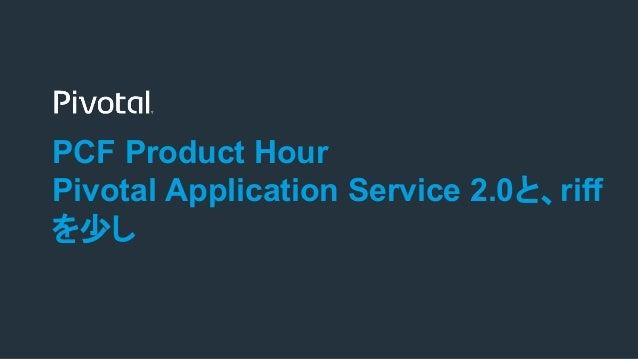 pivotal application service とproject riff