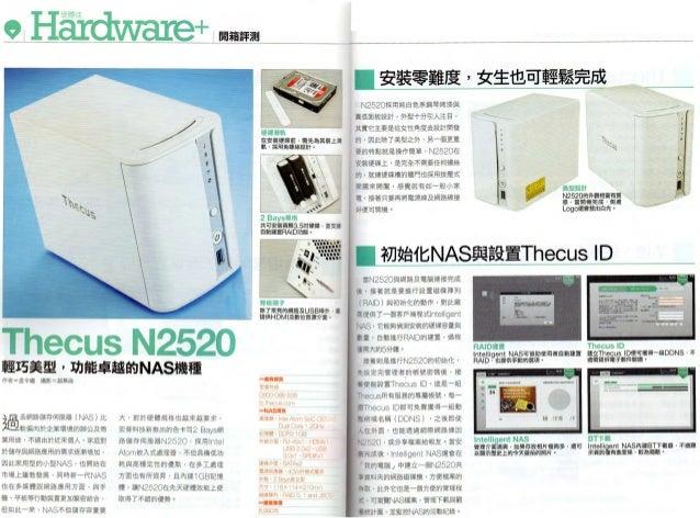 Thecus N2520 獲得台灣PChome雜誌開箱測試4顆星