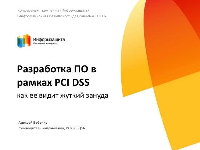 Конференция компании «Информзащита» «Информационная безопасность для банков и TELCO»  Разработка ПО в рамках PCI DSS как е...