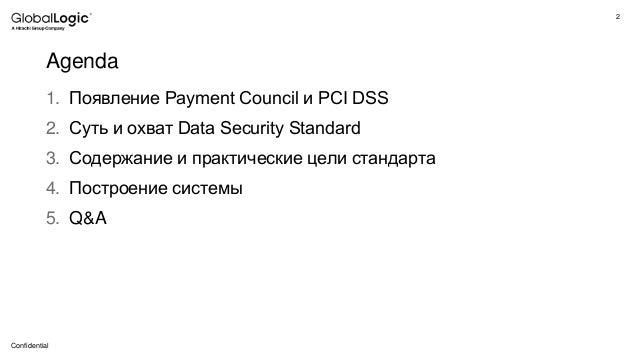 "Сloud Webinar #2: ""PCI DSS Compliance: Getting Ready for the Certification"" Slide 2"