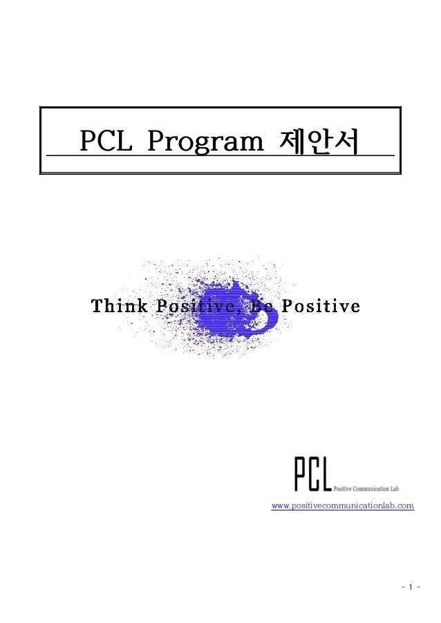 - 1 - PCL Program 제안서 www.positivecommunicationlab.com