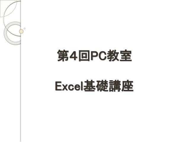 第4回PC教室 Excel基礎講座