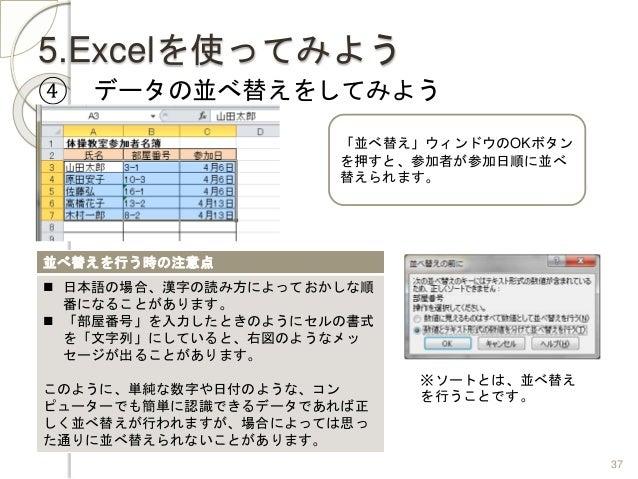 Excel基礎講座