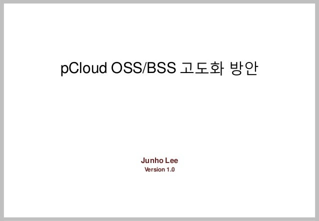 pCloud OSS/BSS 고도화 방안 Junho Lee Version 1.0