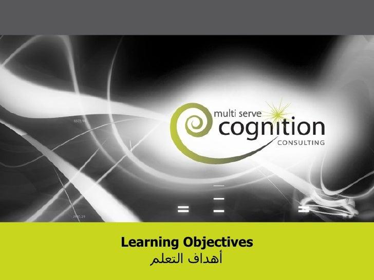 Learning Objectives أهداف التعلم