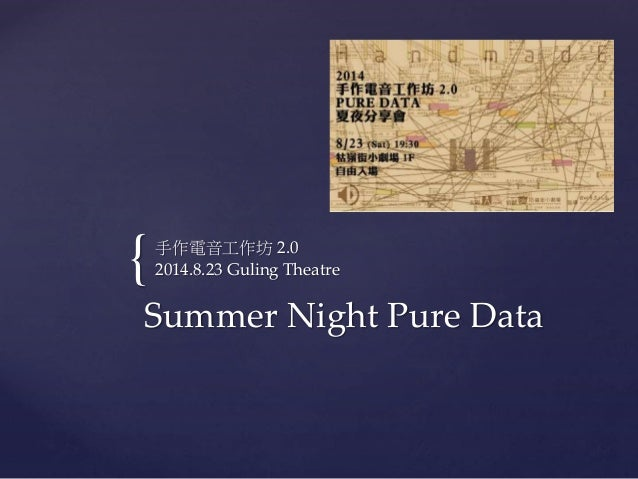 { Summer Night Pure Data 手作電音工作坊 2.0 2014.8.23 Guling Theatre