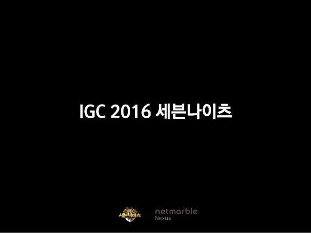 IGC 2016 세븐나이츠