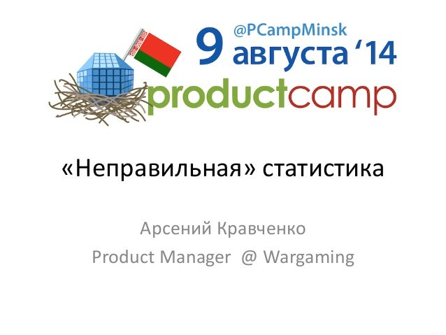 «Неправильная»	   статистика Арсений	   Кравченко	    Product	   Manager	   	   @	   Wargaming