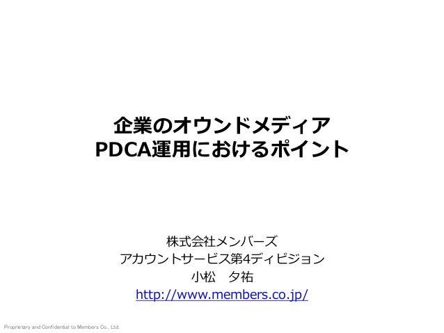 企業のオウンドメディア  PDCA運用におけるポイント  Proprietary and Confidential to Members Co., Ltd.  株式会社メンバーズ  アカウントサービス第4ディビジョン  小松 夕祐  http:...