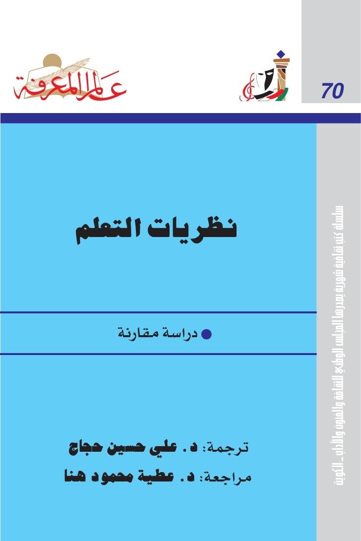 كتاب مدخل الى علم النفس pdf