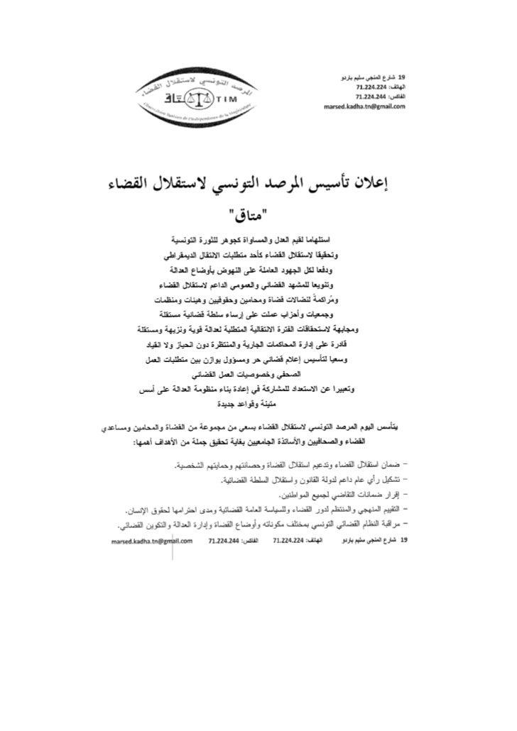 اعلان تاسيس المرصد التونسي لاستقلال القضاء