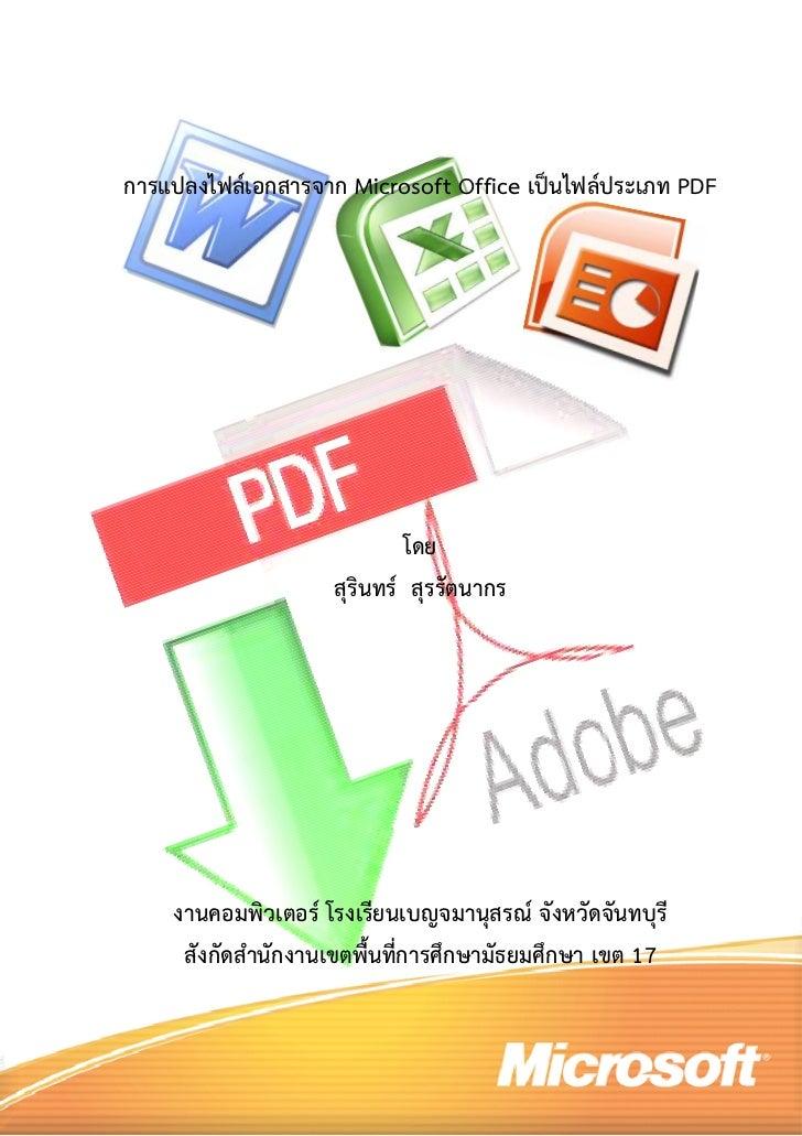 การแปลงไฟล์เอกสารจาก Microsoft Office เป็นไฟล์ประเภท PDF                            โดย                    สุรินทร์ สุรรัต...