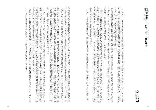 安井浩司「俳句と書」展Pdf Slide 2