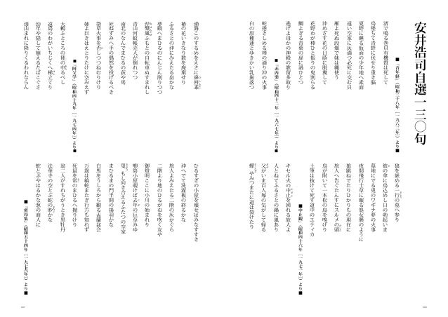 安井浩司「俳句と書」展Pdf Slide 3