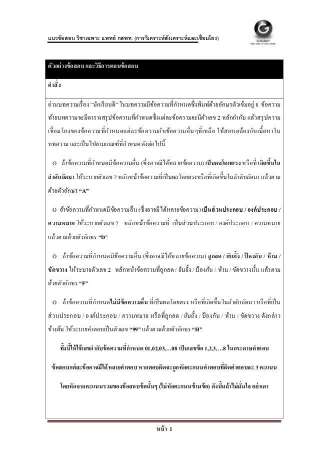 แนวข้อสอบ วิชาเฉพาะ แพทย์ กสพท. (การวิเคราะห์สังเคราะห์และเชื่อมโยง) หน้า 1  ตัวอย่างข้อสอบ และวิธีการตอบข้อสอบ คําสั...