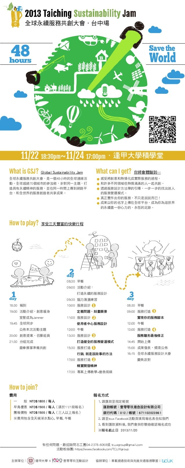 2013 Taiching Sustainability Jam 全球永續服務共創大會.台中場  48 hours  Save the  World  11/22 18:30pm~11/24 17:00pm .逢甲大學積學堂 What is G...