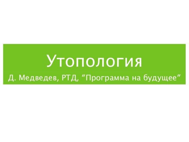 "Утопология Д. Медведев, РТД, ""Программа на будущее"""