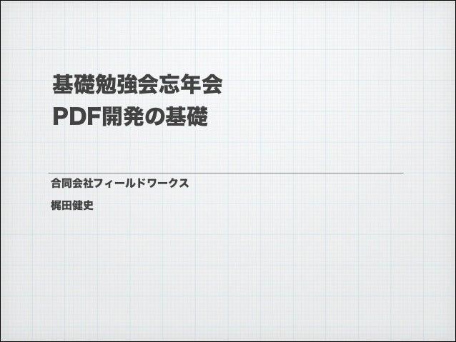 基礎勉強会忘年会 PDF開発の基礎 合同会社フィールドワークス 梶田健史