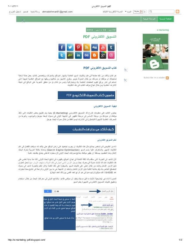 ٢٠١٤/٣/١٦ اﻻﻟﻜﺘﺮوﻧﻲ اﻟﺘﺴﻮﯾﻖ pdf http://e-marketing-pdf.blogspot.com/ 1/3 اﻟﺮﺋﯿﺴﯿﺔ اﻟﺼﻔﺤﺔاﻟﺒﺮﯾﺪﯾﺔ اﻟﻤﺮاﺳﻠﺔ 2 ...